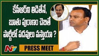 komatireddy Rajagopal Reddy Alleges Congress party Cadre | Ignores Key Leaders In The Party | NTV