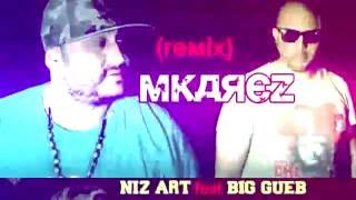Niz-art feat Big Gueb (Remix) - Mkarez