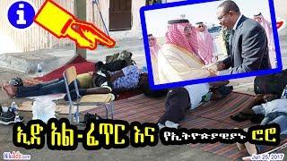 Saudi: ኢድ አል-ፈጥር እና የኢትዮጵያዊያኑ ሮሮ - Eid al-Fitr and Ethiopians in Saudi - DW