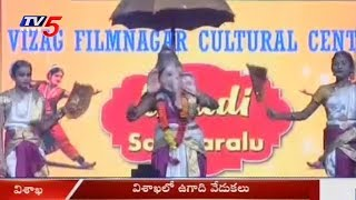 Ugadi Celebrations By Visakha Film Nagar Cultural Center | Vizag