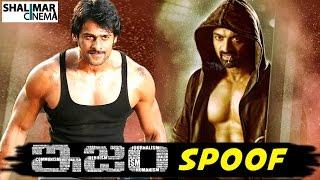ISM Movie Teaser Spoof || Prabhas Version || Kalyan Ram, Alia Khan, Jagapathi babu, Puri Jagannadh