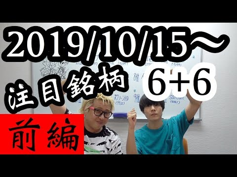 【JumpingPoint!!の株Tube#45】2019年10月15日~の注目銘柄TOP6+6 〜前編〜