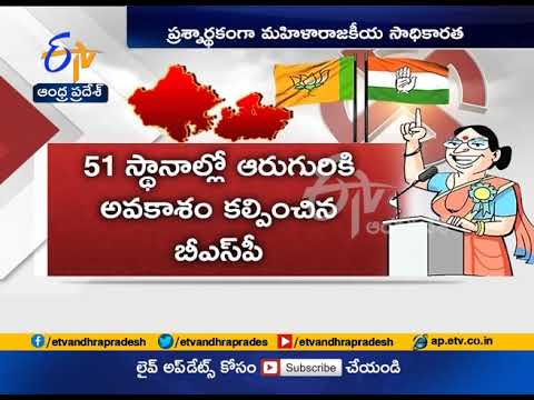 Major Political Parties Congress , BJP | Slips women Share in Seat Allocation