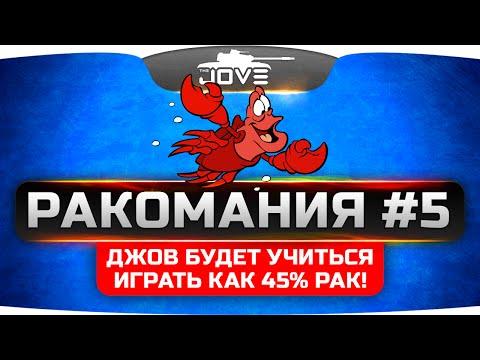 """Танковое стрим-шоу """"РАКОМАНИЯ"""" #5. Джов будет учиться играть как 45% рак!"""
