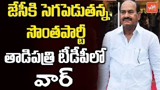 TDP MP JC Diwakar Reddy facing Problems with TDP Party Leaders | CM Chandrababu