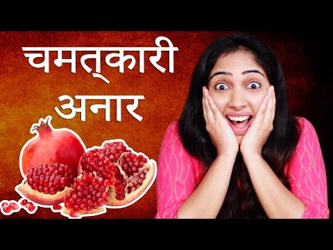 अनार के चमत्कारी फायदे │Anar Ke Chamatkari Fayde in Hindi │Health Benefits Of Pomegranate │Life Care