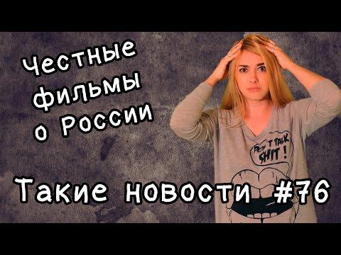Честные фильмы о России. Такие новости №76