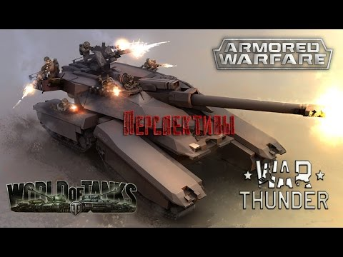 Перспективы: World of Tanks, War Thunder и Armored Warfare