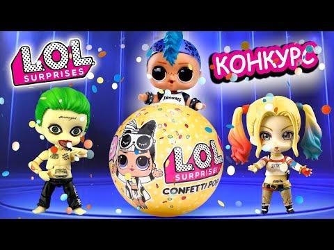 Конкурс на шар ЛОЛ конфетти поп 2 волна, где попадается мальчик LOL! Мультик про куклы лол сюрприз