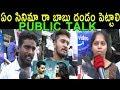 Hello Guru Prema Kosame Movie Public Talk | Ram | Anupama Parameswaran | Dil Raju | Cinema Politics