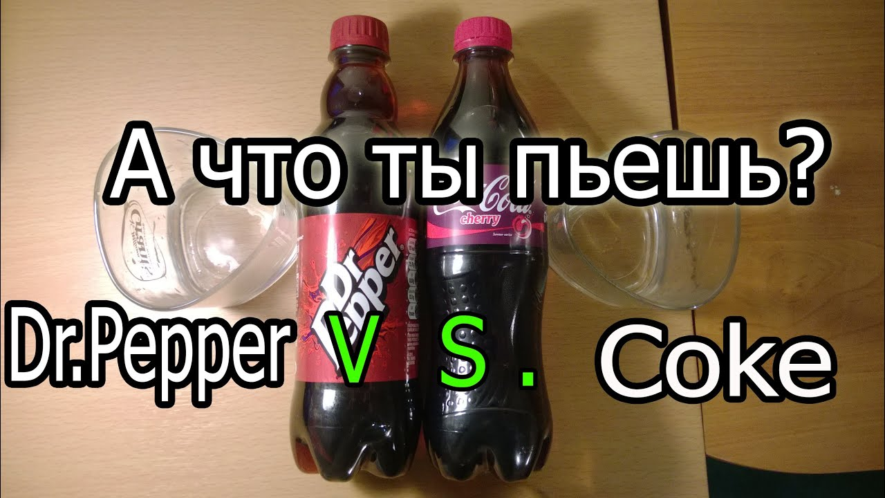 dr Thunder vs dr Pepper dr Pepper vs Coca Cola Cherry