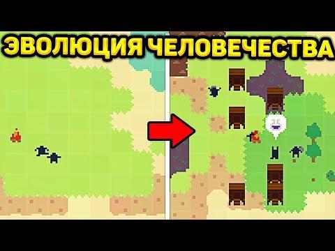 ЭВОЛЮЦИЯ ЧЕЛОВЕЧЕСТВА! - Simmiland
