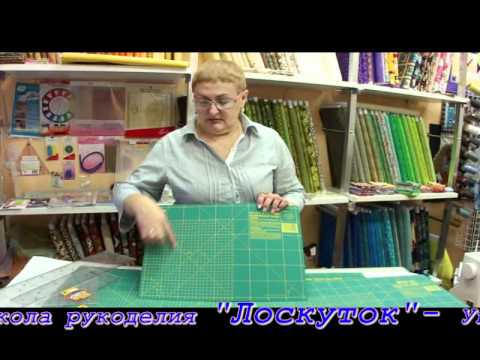 Уроки пэчворка - видео