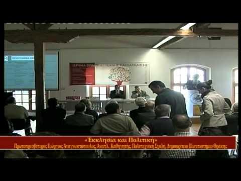 π. Γεώργιος Αναγνωστόπουλος: Εκκλησία και Πολιτική