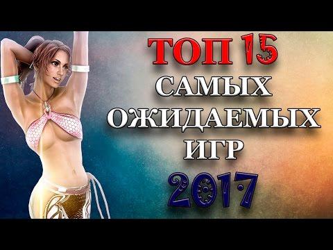 ТОП 15 - Самые ожидаемые игры 2017 года.