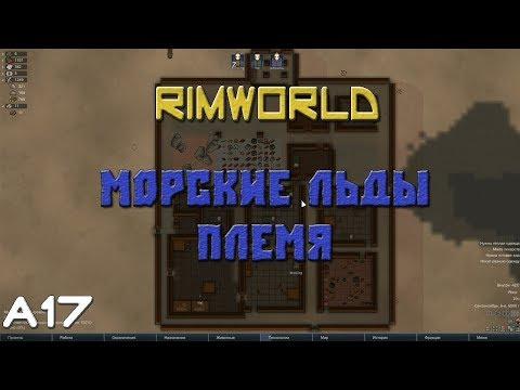 Морлёд 1 - Новый дом ( RimWorld A17 )