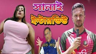 নিছের তালা ভাড়া দিয়ে বড় করছি । Model Sanaee Funny interview Video l Shakib All Hasan l Sanaee l