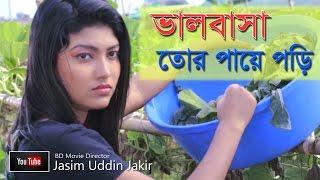 Valobasa Tor Paye Pori । Bangla Full Song HD। Official Music Video - 2016