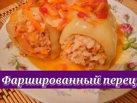 Перец фаршированный мясом и рисом пошаговый рецепт