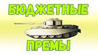 Бюджетные варианты премиум танков