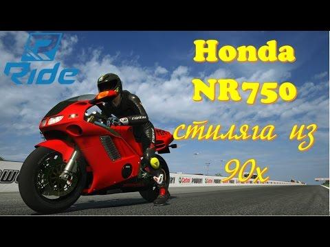 Honda NR750 стиляга из 90х 🏍 Ride game прохождение на русском часть 30