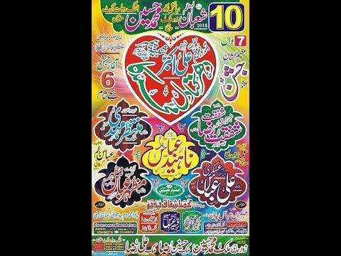Zakir Naheed Abbas Jag | Jashan 10 Shaban 2018 | Shahzada Ali Akbar a.s | Dolat Gate Multan