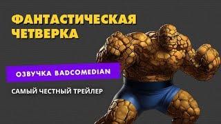 Честный трейлер (BadComedian) Фантастическая четверка