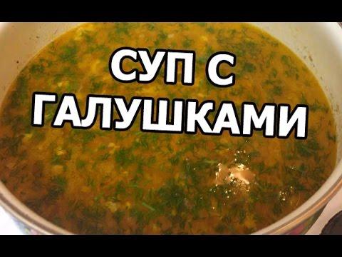 Наивкуснейший суп с галушками (клецками)