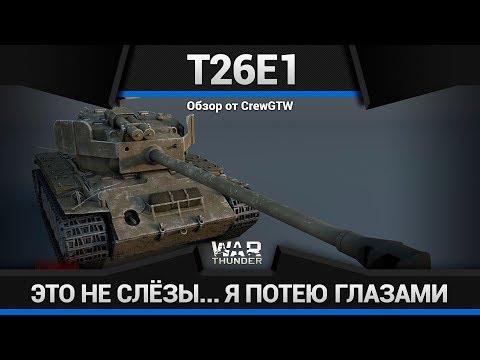 T26E1 Super Pershing СВЯТ, СВЯТ, СГИНЬ! в War Thunder