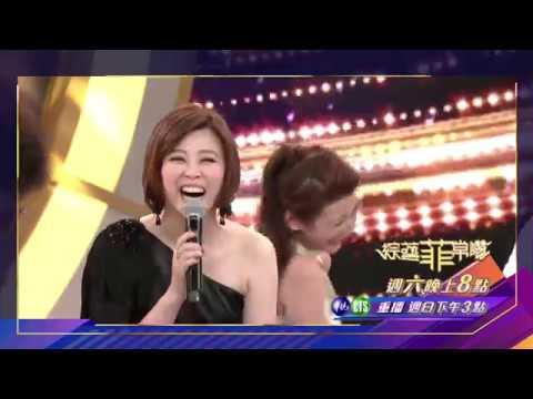【張菲魅力無法擋 女星搶著抱】2018.05.19綜藝菲常讚預告