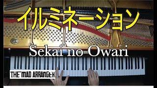 ジェイコブ コーラー イルミネーション セカオワ 上級ピアノアレンジ
