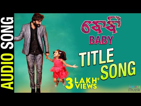 BABY Title Song | Official Audio Song | Baby Odia Movie | Anubhav Mohanty , Preeti, Poulomi, Jhilik