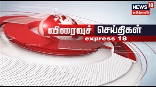 விரைவுச் செய்திகள்   express 18  14.10.2018