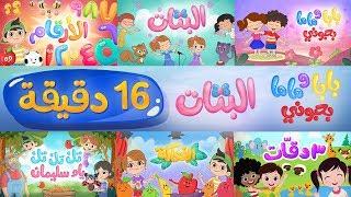 بابا وماما بحبوني، البنات البنات والعديد من أغاني لونا  | Luna TV - قناة لونا