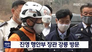 진영 행안부 장관, 강릉 방문해 방역대책 점검