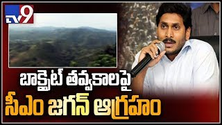 Will not allow bauxite mining in Agency : CM Jagan