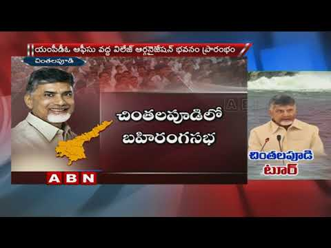 CM Chandrababu Naidu to Visit Chintalapudi Constituency Today
