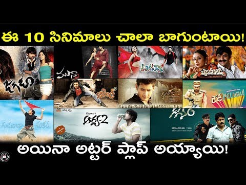 Interesting Facts About Top 10 Movies in Tollywood | Latest Movie Updates | Telugu Panda