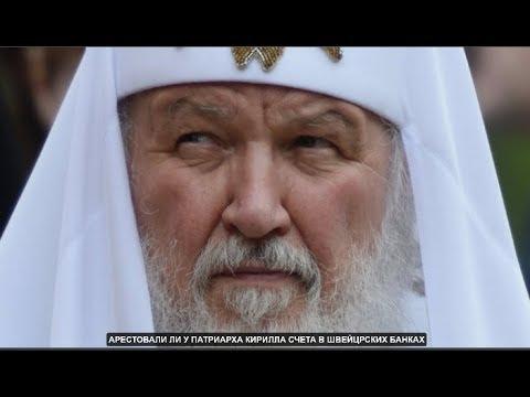 У Патриарха Кирилла арестовали счета в Швейцарии??? Причины...