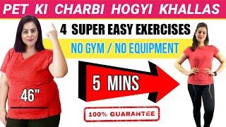पेट की चर्बी हटाएँ घर बैठे केवल 4 Exercises से | 4 Super Easy Belly Flat Exercises to Lose Belly Fat