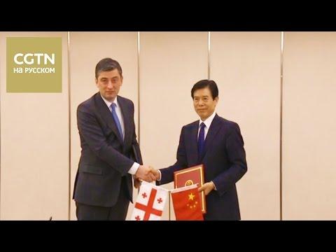 Китай и Грузия подписали соглашение о свободной торговле