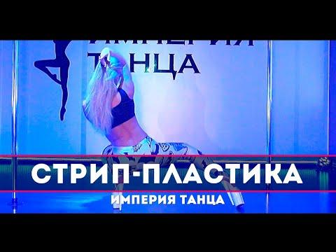 Стрип-пластика (Танцы для девушек) Преподаватель школы Империя Танца