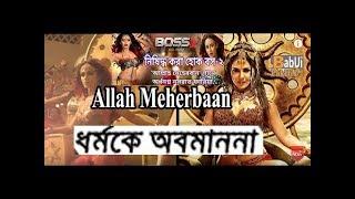 নুসরাত ফারিয়ার বিতর্কিত নাচ   | Jaaz Multimedia | BOSS 2 | Jeet | Nusraat Faria | BabUi PakHi