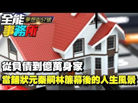台灣-夢想街之全能事務所-20180809 從負債到億萬身家 當鋪狀元秦嗣林簾幕後的人生風景