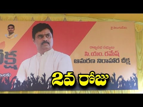 TDP CM Ramesh Speech at Ukku Deeksha Day-2 | CM Ramesh Hunger Strike | AP Political News