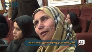 أهالي شهداء الجيش والشرطة: يطالبون بوحدات سكنية