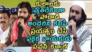 Pawan Kalyan Super Speech About Cast Feeling Persions | Janasena Porata Yatra | Janasena Party |TTM