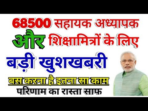 68500 teacher bharti latest news |शिक्षामित्रों के लिए Big News| Shiksha Mitra latest news | Today