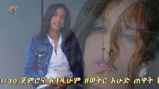 Testimony of Sister Meseret at Glorious Church - Amlekotube.com