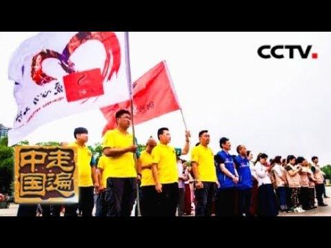 中國-走遍中國-20180608 鋼絲善行在行動